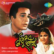 Natun Tirtha Songs