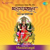 Manasamangal (drama) Songs