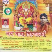 Jai Baba Vishvkarma Songs