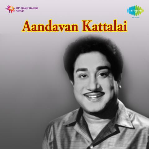 Aaru Maname Aaru - Andavan Kattalai - Tamil song lyrics - Talyr