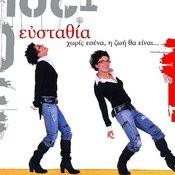 Horis Esena, I Zoi Tha Ine... Songs