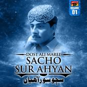 Sacho Sur Ahyan, Vol. 1 Songs