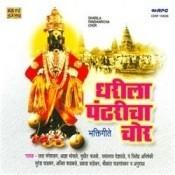 Dharila Pandharicha Char Various Songs