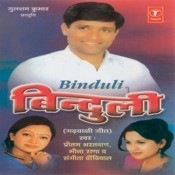 Binduli Songs