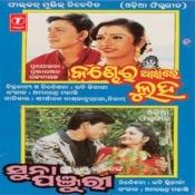 Kandheyi Aakhi Re Luha Songs