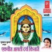 Ekveera Aayli Darya Kinari Songs