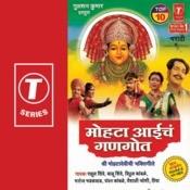 Mohta Aaich Gangot Songs