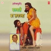 Khaake Zaher Mar Jaibe Song