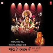 Maa Ka Bhajan Jo Gayega Song