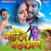 Ae Hamar Jaan Tohre Me Basela Praan Songs