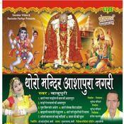 Thoro Mandir Ashapuri Nagri Songs