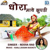Dhora Mathe Jhupadi Song