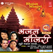 Bhajan Manjiri Songs