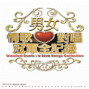 Greatest Duets: A Love Songs Collection Songs