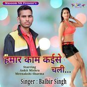 Hamaar Kaam Kaise Chali Song