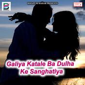 Chhod Ke Jaibu Sasura a Jaan Song