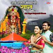 Aai Aagri Kolyanchi Shaan Song