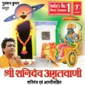 Shri Shanidev Amritwani Songs