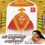 Shree Shakumbhari Amritwani Songs