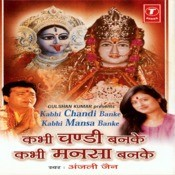Kabhi Chandi Banke Kabhi Mansa Banke Songs