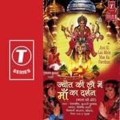 Jyot Ki Lou Mein Maa Ka Darshan Songs