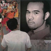 Khai Na Songs