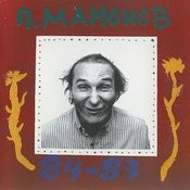 P. Mamonov 84-87 Songs