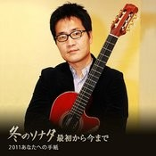 Winter Sonata From The Beginning Until Now (2011love Letter) Songs