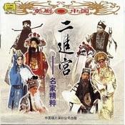 Peking Opera: Two Royal Courtiers Songs
