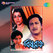 Bish Briksha Songs