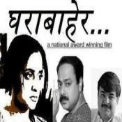 Gharabaher Drama Songs
