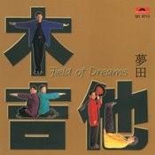 Field Of Dreams Songs