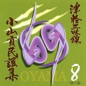 Tsugaru Jyamisen: Mitsugu Oyama Minyo Collection, Vol. 8 Songs