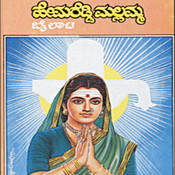 Hemareddy Mallamma Vol 1 And 2 Songs