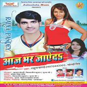 Aaj Bher Jaid Songs
