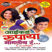 Aaikad Rupaya Magtoy Ra Songs