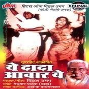 Ye Dada Aavar Ye Songs
