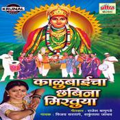 Kalubaicha Chhabina Mirvuya Songs