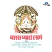 Bhagwan Parshwanaath Jeevan Charitra Song
