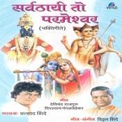 Gurudattachi Bhakti Kara Song
