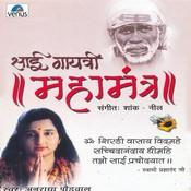 Sai Gayatri Mahamantra Songs