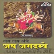 Jai Jai Ambe Jai Jagdambe - 3 Songs