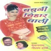 Babuni Bihar Wali Songs