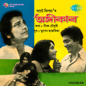 Angikar Songs