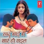 Saadu Bhai Mein Maar Ho Gayil Songs