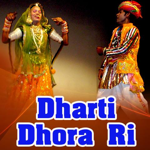 Dharti dhoran ri | patriotic song of rajasthan | republic day.