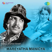 Marayetha Manickya Songs