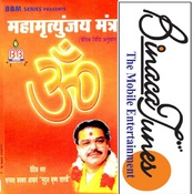 Mahamrityunjay Mantra Songs