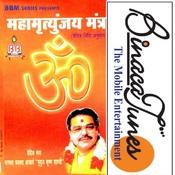 Aarti Mrityunjay Mahadev Song