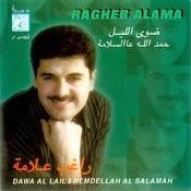 Dawa Al Lail & Hemdellah Al Salamah (Digital Remaster) Songs